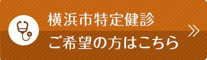 横浜市特定健診ご希望の方はこちら